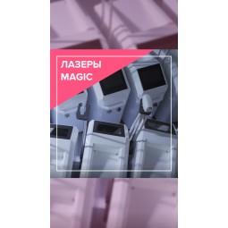 Лазеры MAGIC - надежно, честно, прозрачно!