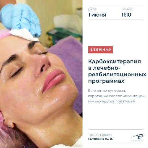Карбокситерапия в лечебно-реабилитационных программах
