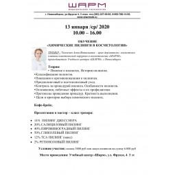 ОБУЧЕНИЕ «Химические пилинги в косметологими»