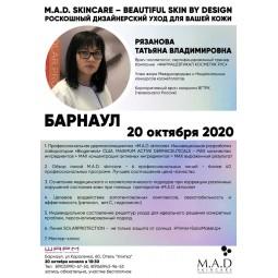 СЕМИНАР «M.A.D. SKINCARE - BEAUTIFUL SKIN BY DEZIGN. Роскошный дизайнерский уход для Вашей кожи»