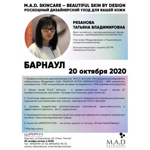 M.A.D. SKINCARE - BEAUTIFUL SKIN BY DEZIGN. Роскошный дизайнерский уход для Вашей кожи