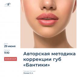 Авторская методика коррекции губ «Бантики»