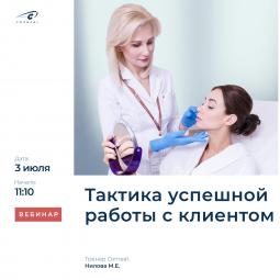 Первичный прием у врача-косметолога